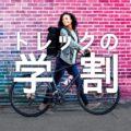 4/7まで延長!クロスバイク「学割」キャンペーン開催中!