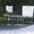練習コースのご紹介|船形山・速水峠の水
