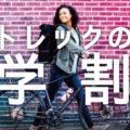 4/15(水)まで!トレック「学割」キャンペーン開催!