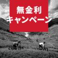 4/16から「TREK無金利キャンペーン」憧れのモデルを手に入れよう!